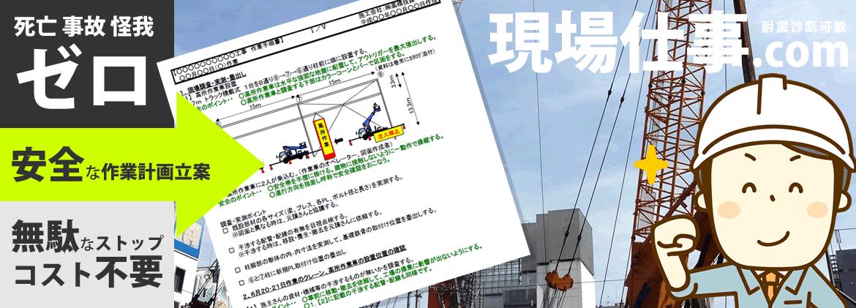 高橋技建は安全で死亡事故ゼロ!耐震補強・プラント工事|愛知